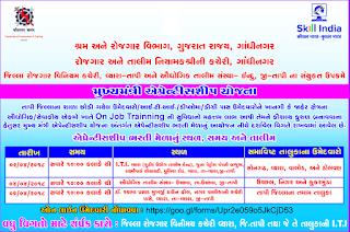 rozgaar-bharti-mela-at-tapi-by-district
