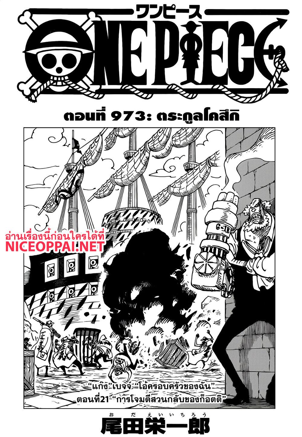 อ่านการ์ตูน One Piece ตอนที่ 973 หน้าที่ 1