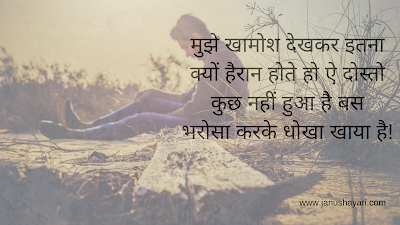 Dard Bhari Sad Love Shayari In Hindi
