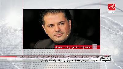 راغب علامة, لبنان, كوارث طبيعية, حروب,