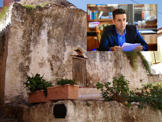 Δημήτρης Κωστούρος: Προχωράμε σε προγραμματική σύμβαση για την αποκατάσταση, ανάδειξη και επανάχρηση του κτιρίου Τούρκικων Λουτρών στο Ναύπλιο