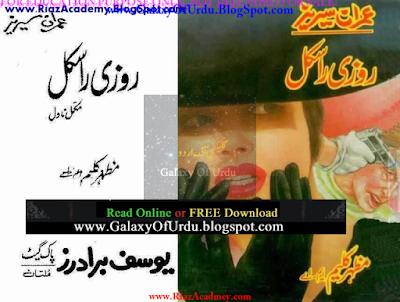 Rozi Rascal روزی راسکل Imran  Series) by Mazhar Kaleem
