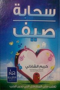 كتاب سحابة صيف pdf - كريم الشاذلي