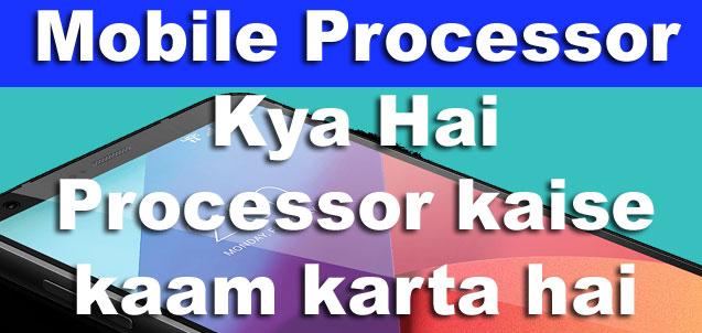 mobile processor kya hai processor kaise kaam karta hai