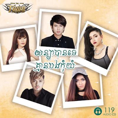Town CD Vol 119