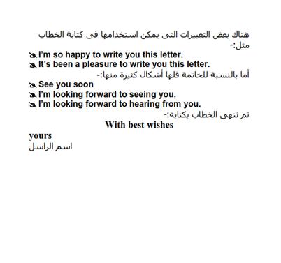 كيفية كتابة رسالة بالانجليزي المبدعين حاجة