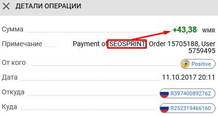 Выплата seosprint - клики по рекламе за деньги