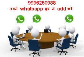 Someone add me on whatsapp group, add me on whatsapp group, add me on your whatsapp group, हमारी अपडेट तुरंत पाने के लिए हमें अपने व्हाट्सअप्प ग्रुप में शामिल करें. Add me in your whatsapp groups to get update.