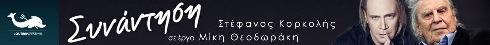 Σε έργα Μίκη Θεοδωράκη ο Στέφανος Κορκολής
