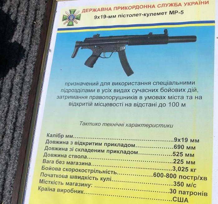 Спецпризначенців Держприкордонслужби озброїли пістолетами-кулеметами Heckler & Koch МР5