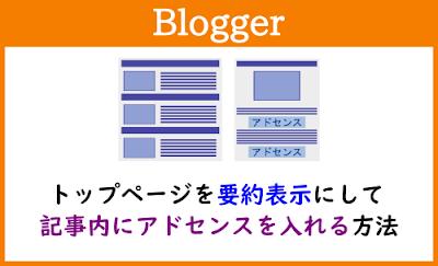 Blogger Labo:【Blogger】記事を要約表示にして、記事中にアドセンスを入れる方法