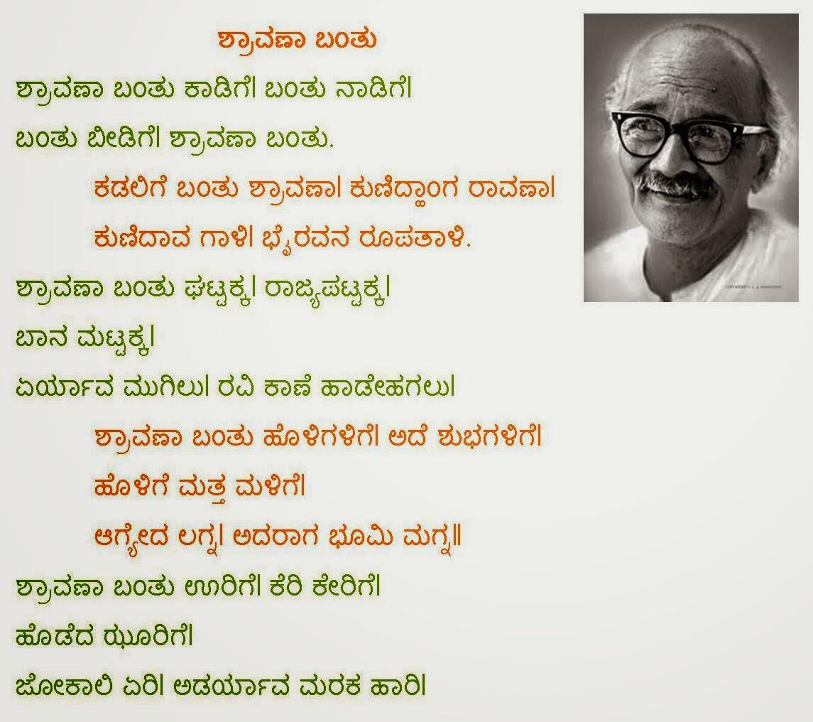 shravana banthu kannada mp3 songs