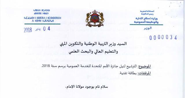 مراسلة وزارية بشأن الترشيح لنيل جائزة الأمم المتحدة للخدمة العمومية برسم سنة 2018