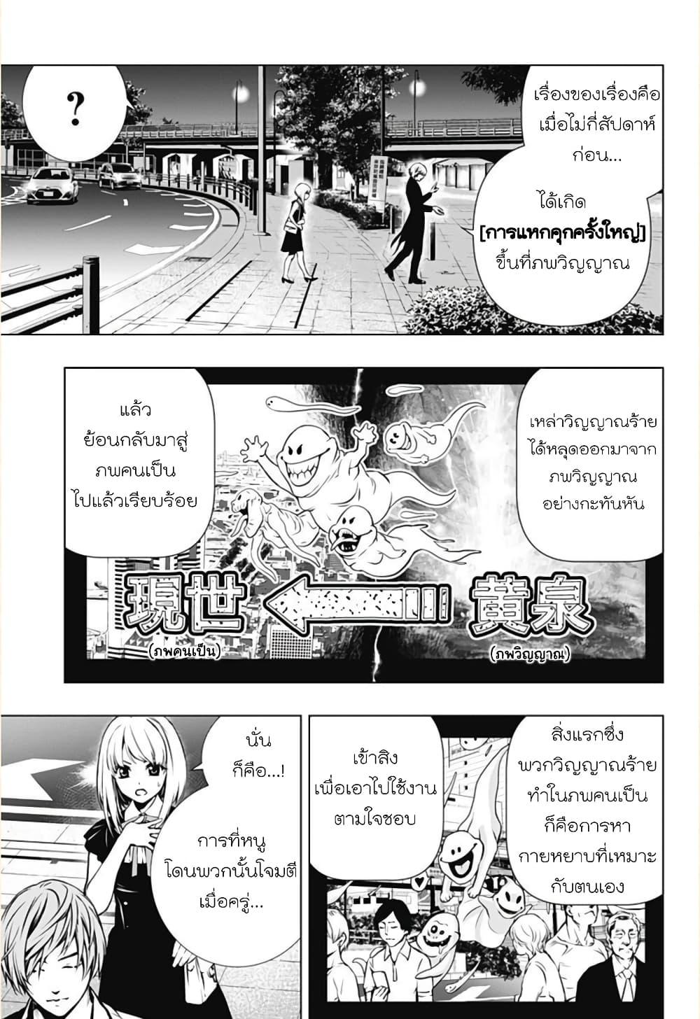 อ่านการ์ตูน Ghost Girl ตอนที่ 1 หน้าที่ 36