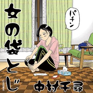 中村千尋 - 潮時チェッカー 歌詞
