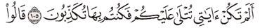 Tafsir Surat Al-Mu'minun Ayat 101, 102, 103, 104, 105