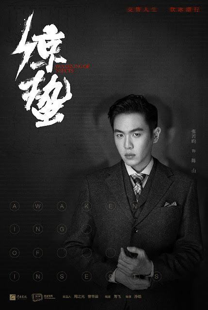 Poster Chinese spy drama Awakening of Insects Zhang Ruoyun