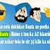 Raat Ko Sapne Me || Santa Banta Hindi Funny Jokes