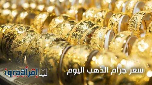 أسعار الذهب فى مصر اليوم الخميس 11-8-2016 ارتفاع جديد فى سعر جرام الذهب وعيار 21 يسجل 460 جنيها