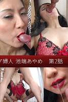 Jukujo-club 7370 熟女倶楽部 7370 池端あやめ 無修正動画「チンポ狂いのセレブ婦人」第2話