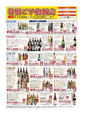 11/30~12/10 リカーセレクション 特別ご予約販売★