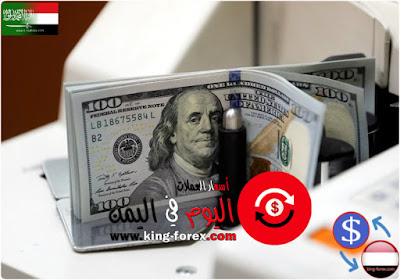 اسعار صرف العملات اليوم الاربعاء 9 يناير 2019 في اليمن