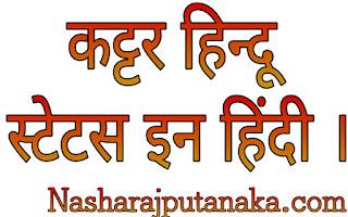 Katter_Hindu_Shayari