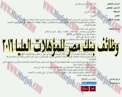 وظائف ,بنك مصر ,للمؤهلات العليا ,ابريل ,2016