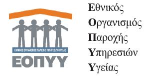 MEDISPIN: Ανακοίνωση ΕΟΠΥΥ για νέα διαδικασία αποστολής των υποβολών