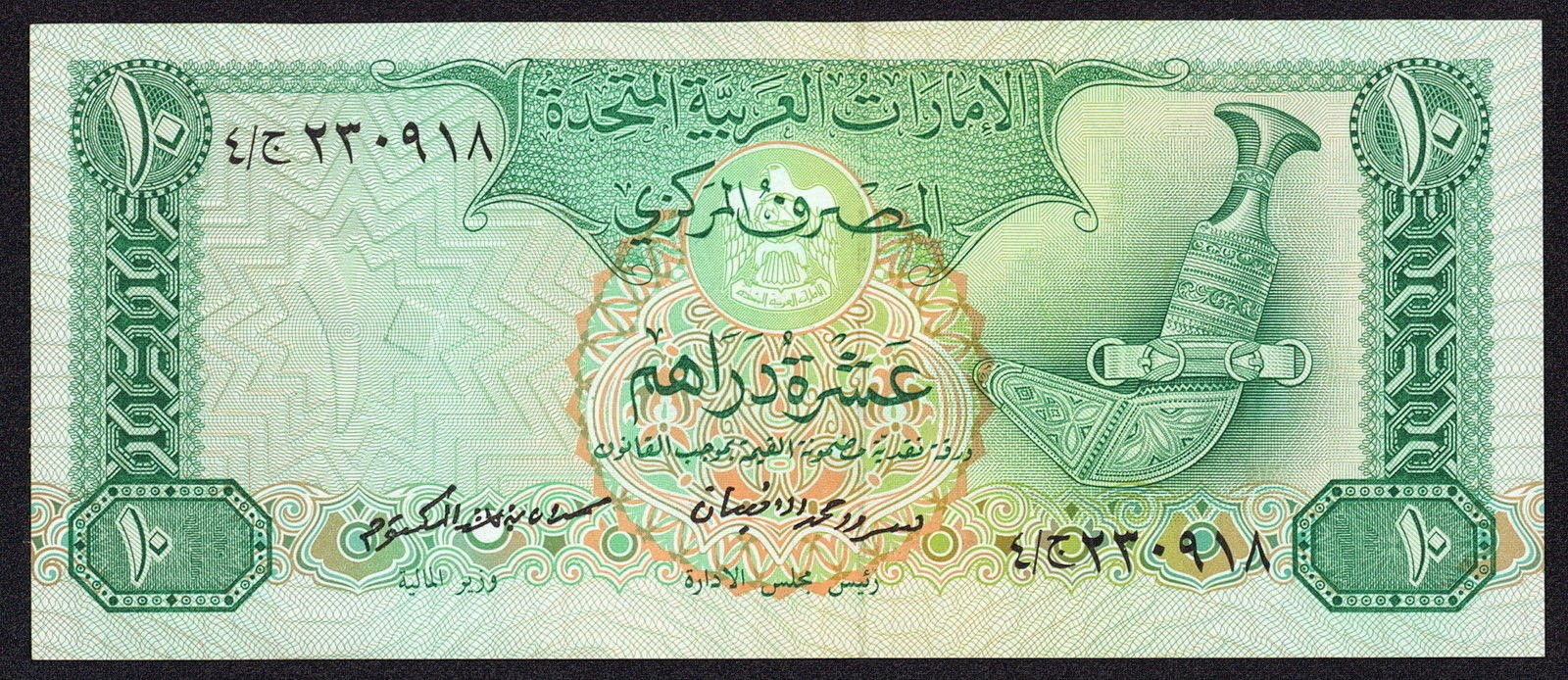 United Arab Emirates Banknotes 10 Dirham note 1982 traditional dagger Khanjar