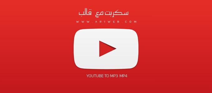 سكربت لتحويل فيديوهات يوتويب للـ MP3 و MP4