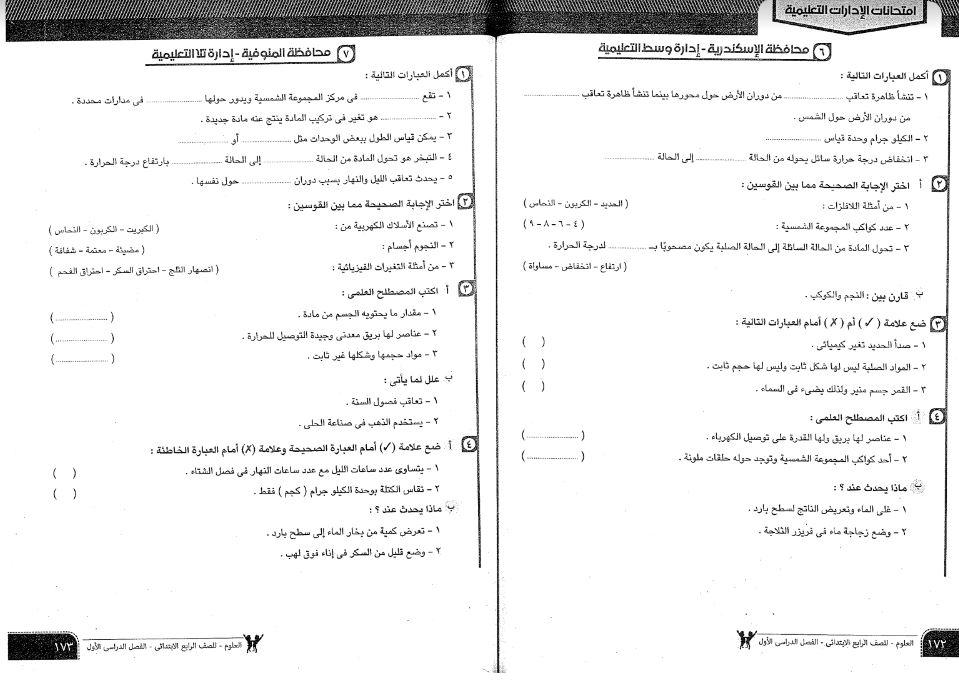 امتحان علوم محافظة الاسكندرية رابعة ابتدائي ترم اول