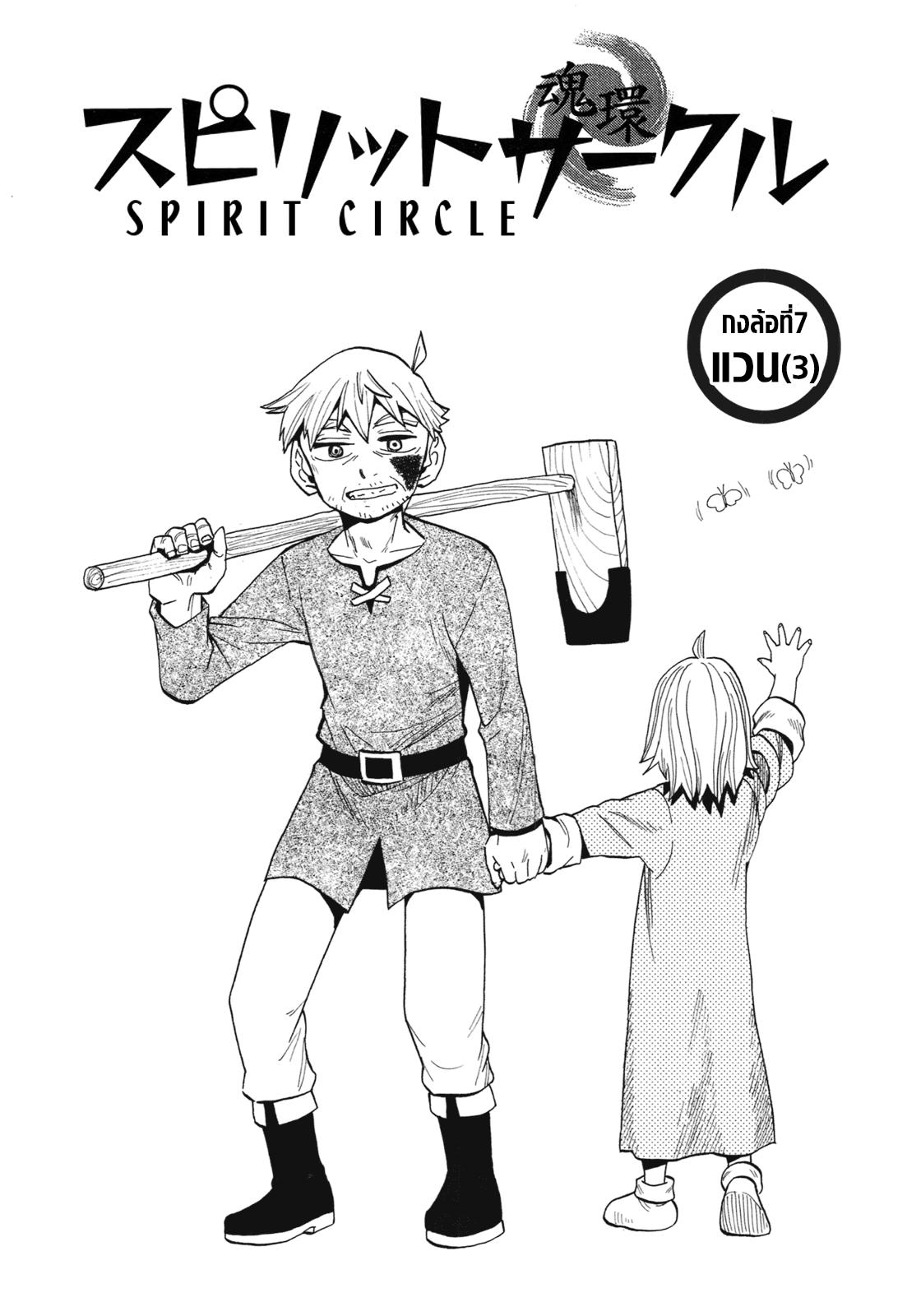 Spirit Circle-ตอนที่ 7