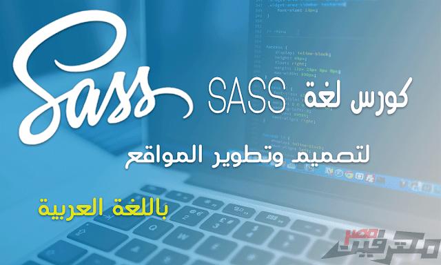 كورس لغة SASS لتصميم وتطوير المواقع باللغة العربية