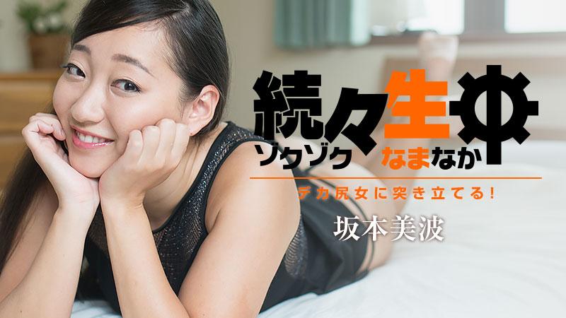 Minami Sakamoto Sex Heaven Fucking Big-Butt-Girl