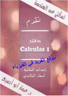 دفتر كالكولس calculus 1 pdf، الدكتور عماد أبو إصبع، شرح كالكولات ، شرح قوانين رياضيات ، تمارين مع الحلول ، أمثلة محلولة، مسائل وحلول pdf، كالكولس 1