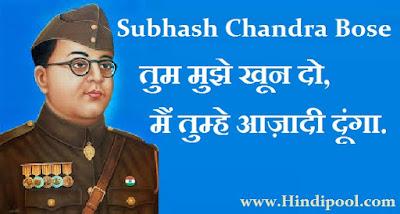 50 नेताजी सुभाषचन्द्र बोस के सुविचार   Famous Quotes Of  Subhash Chandra Bose