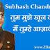 30 नेताजी सुभाषचन्द्र बोस के सुविचार   Famous Quotes Of  Subhash Chandra Bose