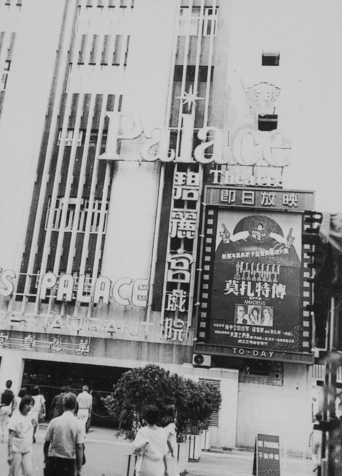亞里安:睇驗生活: 大戲院時代 (1) : 銅鑼灣篇