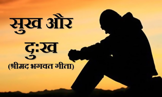 Happiness and grief - Shrimad Bhagavad Gita in Hindi