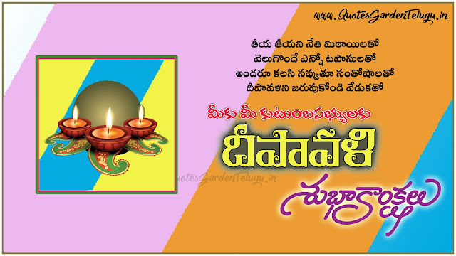 Latest Diwali 2017 Greetings messages