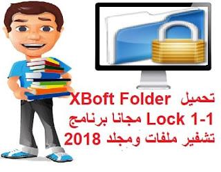 تحميل XBoft Folder Lock 1-1 مجانا برنامج تشفير ملفات ومجلد 2018