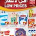 عروض عبد الله العثيم السعوديه Abdullah AlOthaim Markets KSA حتى 15 أغسطس