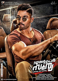 Naa Peru Surya Official Poster