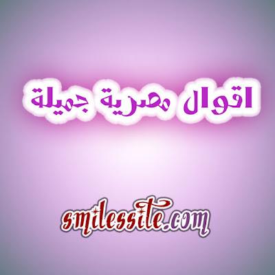 اقوال مصرية جميلة