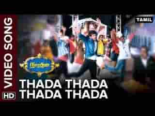 Thada Thada Thada Thada Tamil Video Song
