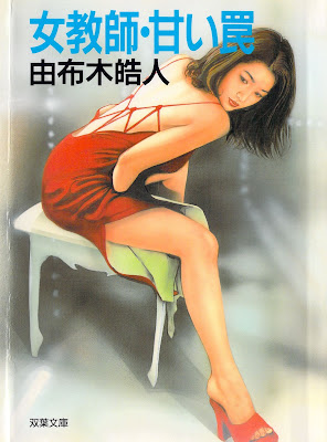 女教師・甘い罠 raw zip dl