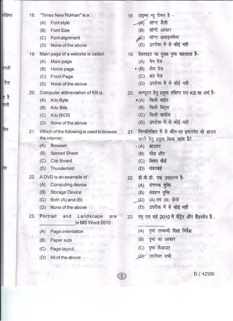 RSCIT OLD PAPER 18 AUGUST 2013 WITH ANSWER KEY india result