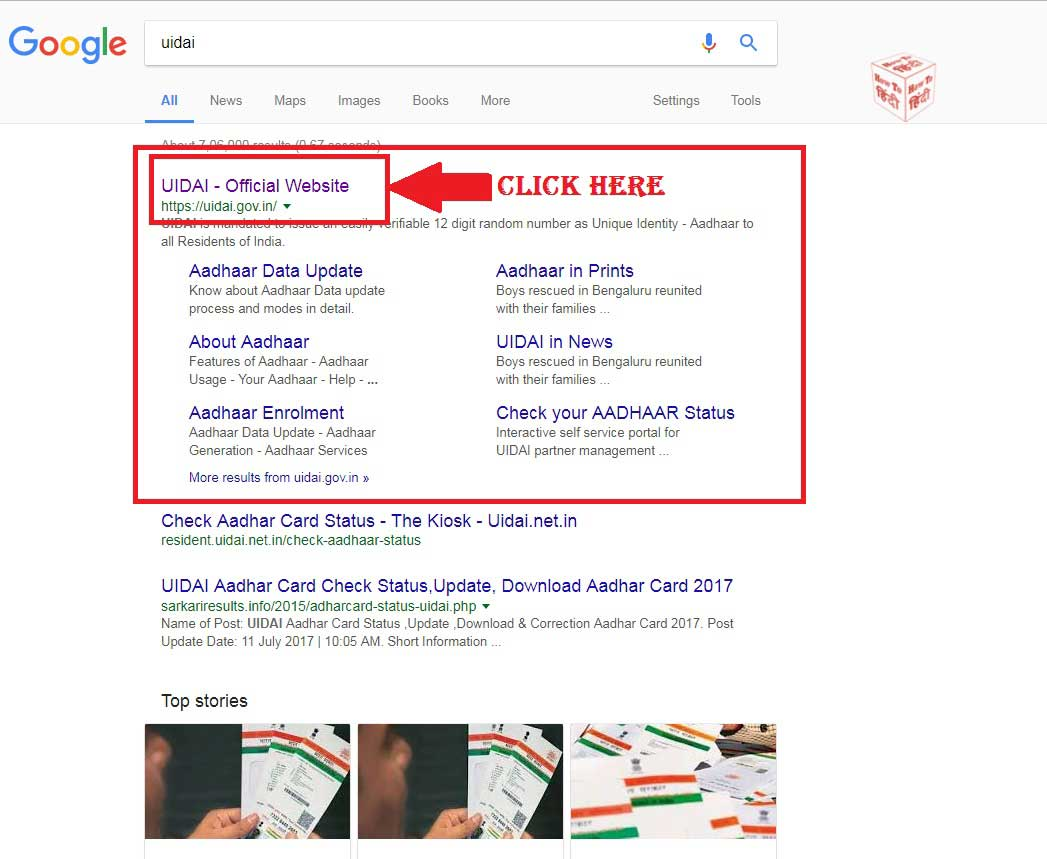 How to check/verify your Aadhar card is valid or not online?