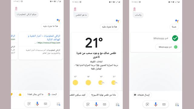 Google Assistant يدعم اللغة العربية الأن